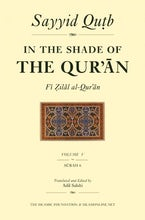 In the Shade of the Qur'an Vol. 5 (Fi Zilal al-Qur'an)
