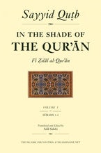 In the Shade of the Qur'an Vol. 1 (Fi Zilal al-Qur'an)