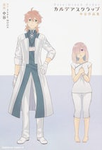 Fate/Grand Order: Chaldea Scrapbook