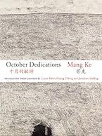 October Dedications